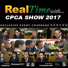 CPCA SHOW 2017现场报道集锦